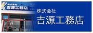 吉源工務店ウェブサイトはコチラ