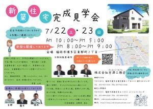 完成見学会チラシ表_2017.7-001