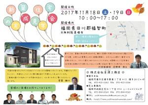 完成見学会チラシ表_201711-軽量-001